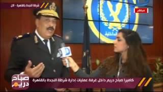 كاميرا صباح دريم داخل غرفة عمليات إدارة شرطة النجدة بالقاهرة