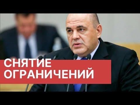 Ослабление карантина в регионах России. Как будут сниматься ограничения из-за коронавируса 2020