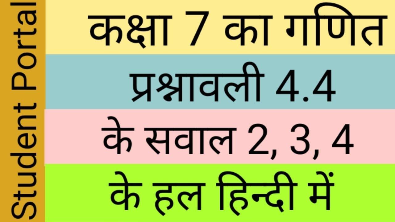 NCERT Solution Class 7 Maths Chapter 4 Ex. 4.4 Que. 2, 3, 4 Hindi | Class 7 Maths Simple Equations