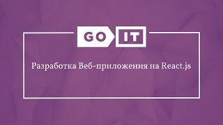 Frontend Developer. Разработка Веб-приложения на React.js. GoFrontEnd. GoIT