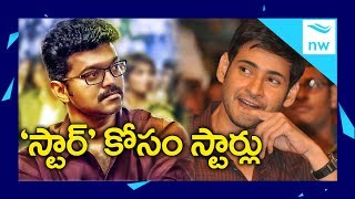 Tamil star heroes to attend mahesh babu's spyder audio launch | ar murugadoss | new waves