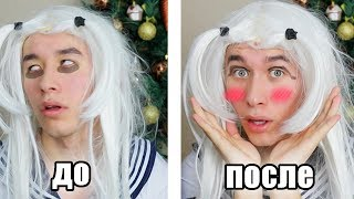 МАКИЯЖ ОТ МИКО ТЯН