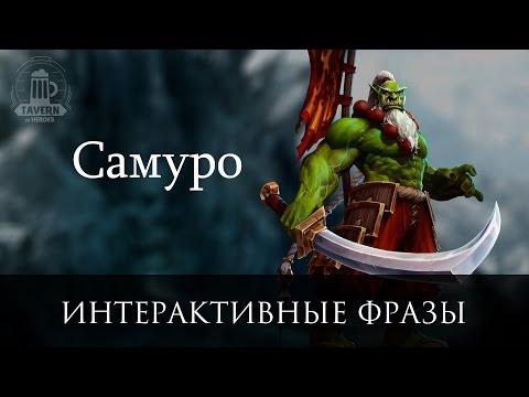 видео: Самуро - Интерактивные Фразы (heroes of the storm)