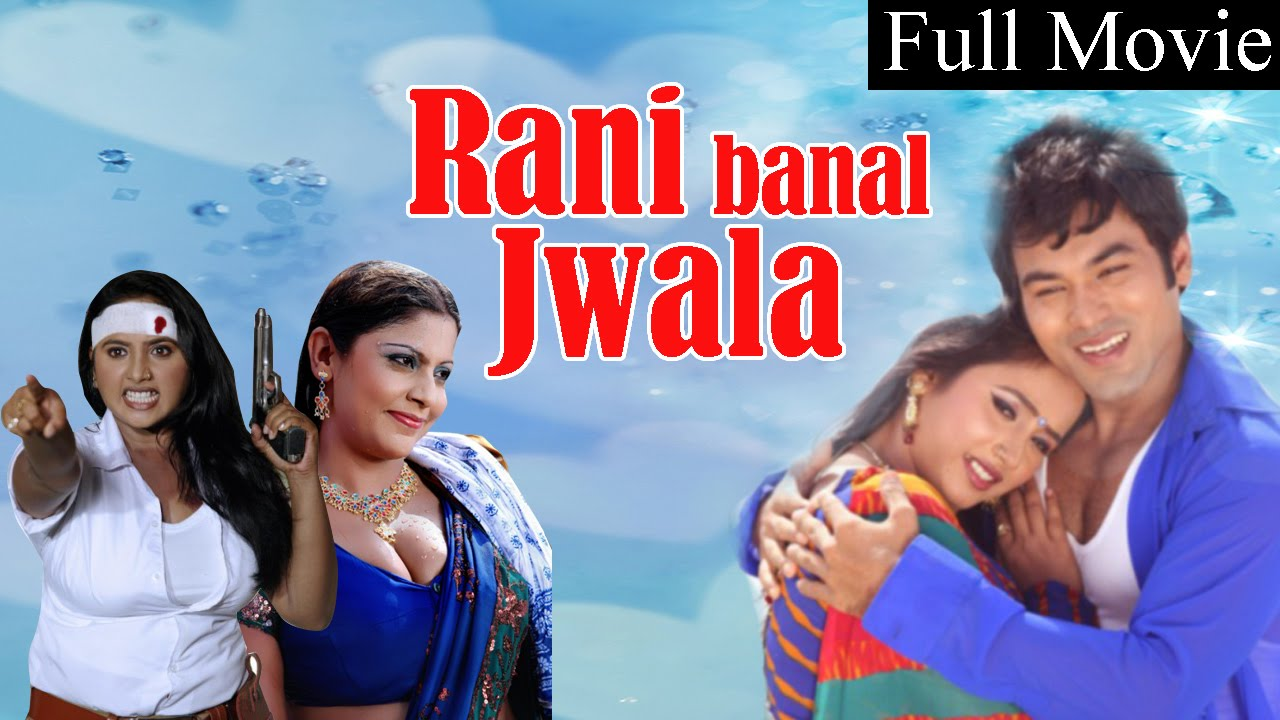 रानी बनल ज्वाला | Rani Banal Jwala | HD | Bhojpuri Full Movie | Rani Chatterjee , Fahim Khan