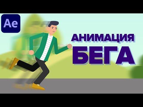 Как Анимировать БЕГ Персонажа в After Effects (DUIK)