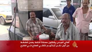 فيديو.. أهالى عدن يشتكون من نقص حاد فى المحروقات