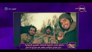 مساء dmc - داعش تكذب أكذوبة الاختفاء القسري الإخوانية .. نجل قيادي إخواني في فيديو داعش