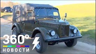 Лукашенко прокатил Путина на раритетном GAZ-69