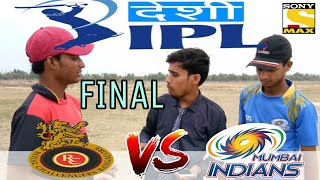 DESI FINAL IPL MUMBAI INDIANS V/S ROYAL CHALLENGERS BANGOLORE Round2hell Fun2Much