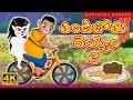 తిండిబోతు దెయ్యం 6 | Funny Ghost Story  | Telugu Kathalu |  ఆకలి దెయ్యం | Funny Ghost