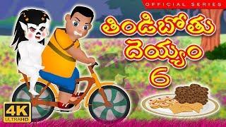 తిండిబోతు దెయ్యం 6 | Tindibothu Deyyam | Telugu Fairy Tales | Panchatantra Stories | Telugu Kathalu