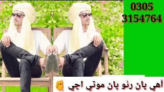 Video Asian ahro bhi wAyal nahyon Jo par wajin pAr chayon 🔥 download MP3, 3GP, MP4, WEBM, AVI, FLV Agustus 2018
