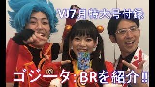 【SDBH公式】Vジャンプ7月特大号付録紹介【スーパードラゴンボールヒーローズ】
