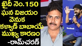 #Khaidi No 150 Success Because Of Pawan Kalyan - Ram Charan | Chiranjeevi | FridayPoster