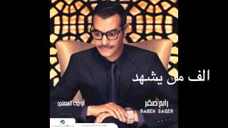 Rabeh Saqer … Alf Men Yeshehad | رابح صقر  … ألف من يشهد