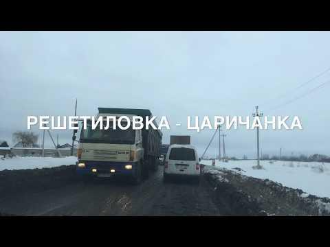 Дорога Решетиловка - Царичанка. Ужас