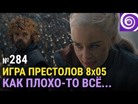 ИГРА ПРЕСТОЛОВ 8x05, феерический финал ПАДЕНИЯ ОРДЕНА, новая подростковая фантастика ОБЩЕСТВО