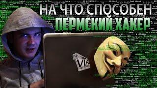 Хакеры веселятся | на что способен пермский хакер