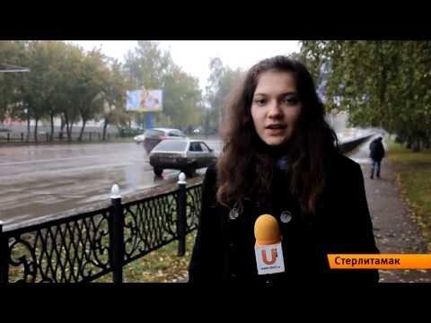 U News Стерлитамак от 10.10.13