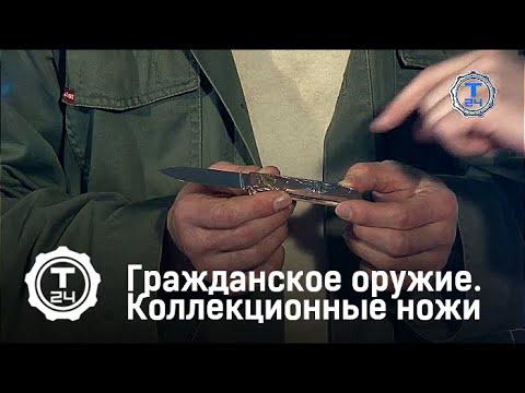 Коллекционные ножи | Гражданское оружие | Т24