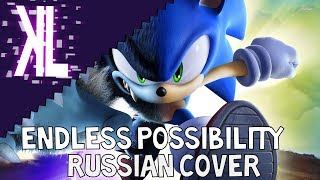 Безграничные возможности - Endless Possibility Russian Cover