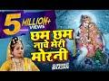 दिल को छूने वाला - छम छम नाचे मेरी मोरनी मोहन राधा कृष्ण भजन | Most Popular Krishan Bhajan