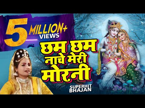 New Bhakti Song | छम छम नाचे मेरी मोरनी मोहन | New Hit Bhakti Geet new 2017
