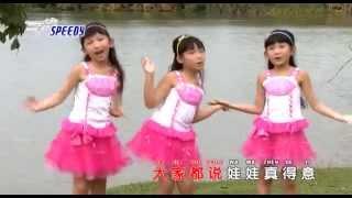 阳光天使 - 娃娃真淘气 Official Music Video