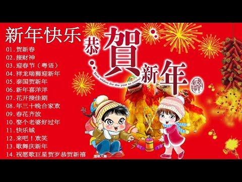 2019 新年快乐 || 100首传统新年歌曲 || Chinese New Year Song 2019 - 新年最佳歌曲 2019年 || 每年过年必听的那些歌 🐷 Gong Xi Fa Cai