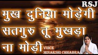 चाहे सारी दुनिया मुख मोड़ ले पर सतगुर तू मुखड़ा ना मोड़ लवी   By Minakshi Chhabra Shabad