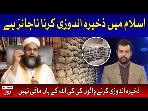 Maulana Tahir Ashrafi Latest Interivew