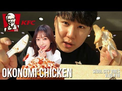 Hani's Okonomi Chicken! KFC 하니 오코노미온더치킨! [Seoul City Vibes EP. 18]