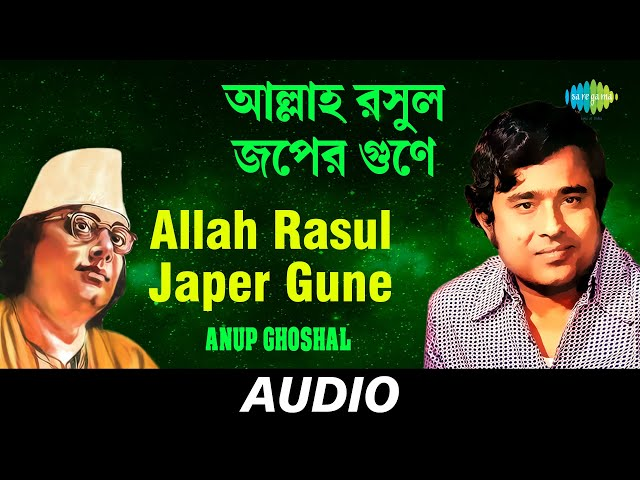 Allah Rasul Japer Gune   All Time Greats Songs Of Kazi Nazrul Islam   Anup Ghoshal   Audio