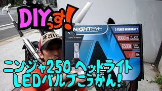 DIYっす! ニンジャ250ヘッドライト LEDバルブ交換(ナイトアイ)