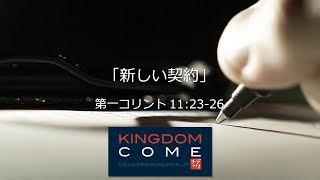 「新しい契約」第一コリント11:23-26 ー心に書き記された約束ー