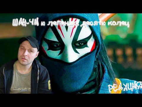 Реакция на Шан-Чи и легенда десяти колец 💥 Русский трейлер 💥 Фильм 2021