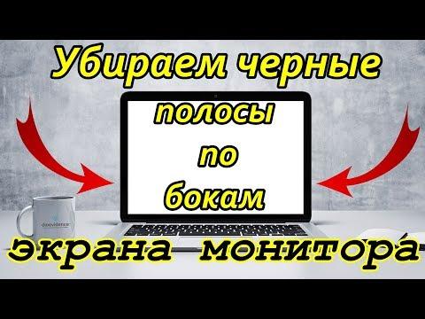 Как растянуть рабочий стол на весь экран windows 7