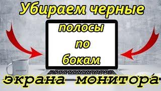 видео На компе растянут экран