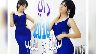 سهيلة بن لشهب |نتي سبابي| أجمل أغنية رأي 2016|souhila ben lachhab