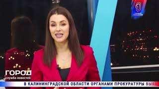 Служба новостей ГОРОД 27 11 2019