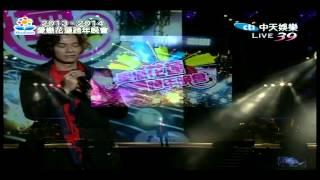 2013-2014愛戀花蓮跨年晚會~楊培安