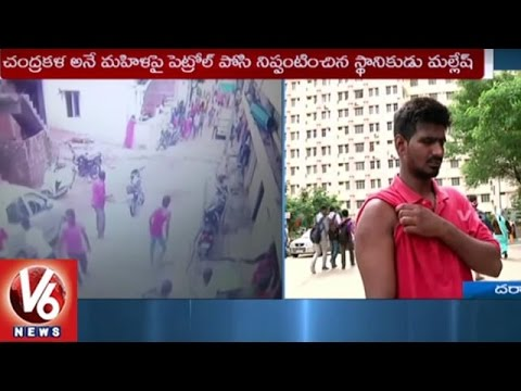 CCTV Footage | Clash Between Two Groups | Man Set Woman on Fire at Secunderabad | V6 News