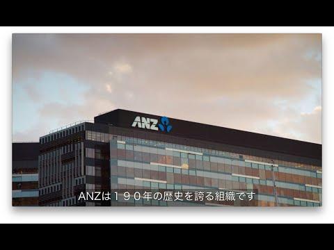 画像2: アジャイルな組織への変革に成功したANZについてのビデオ