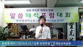 문종례 목사  2019510  오후 성경포럼  연세영성…