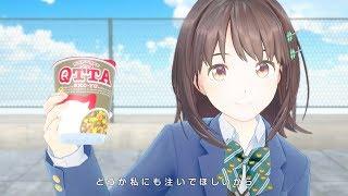 ①QTTA(クッタ)× GEMS COMPANY「バレンタインイブ」しょうゆ味担当:珠根うた