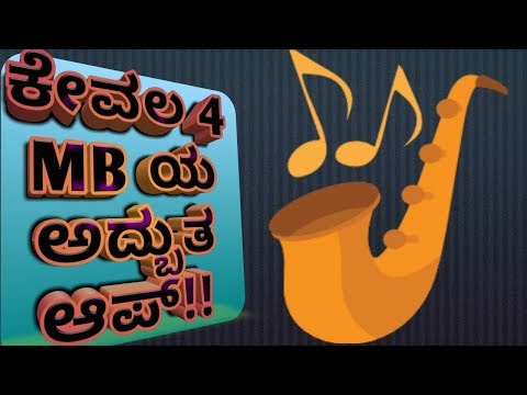 The Best Music Player App For Your Smart Phone | Crystal Clear Sound Effect | Songs Kannada | Audios