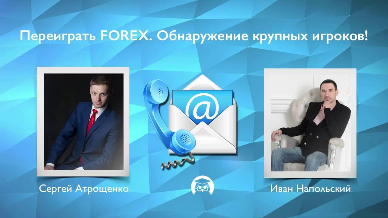 Как переиграть forex сергей атрощенко background forex