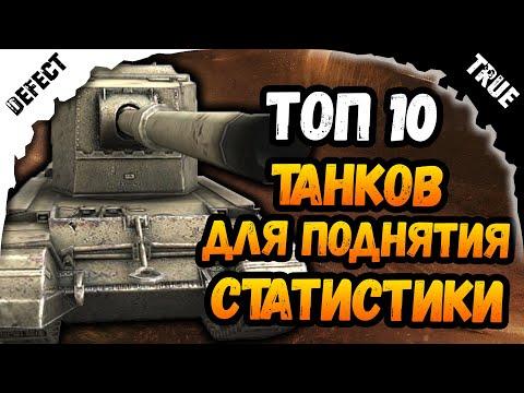 ТОП 10 танков для поднятия статистики World Of Tanks Blitz