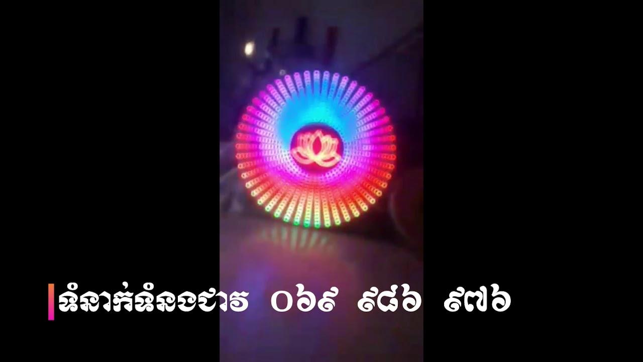ឆព្វណ្ណរង្សី កូនខ្មែរ l Six colors lighting model 5 - Koun Khmer