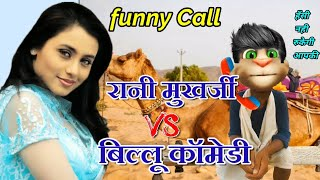 रानी मुखर्जी VS बिल्लू कॉमेडी | Rani Mukharji Very funny Call talking tom rani mukharji song
